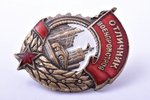badge, Award for excellence in the military industrial construction, № 674, bronze, enamel, USSR, 40...