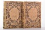 """Джорджо Вазари, """"Жизнеописания наиболее знаменитых живописцев, ваятелей и зодчих"""", тома 1,2, redakci..."""