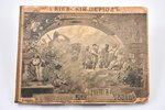 """""""Русския былины и сказания про богатырей Древне-Киевского периода"""", 1894 г., изданiе А. Каспари, С.-..."""
