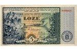 5 латов, лотерейный билет, денежная лотерея Строительного комитета площади Победы, 1937 г., Латвия...