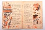 """""""Искорка"""", детский журнал, №1 (1928), обложка - П.Ф. Фрейберг, редакция: Д.В. Антошкин, 1928 г., Раб..."""