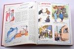 """""""Крокодил"""", сатирический журнал, годовые комплекты 1958-1988 гг. (31 том), redakcija: С.А. Швецов, 1..."""