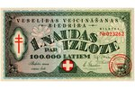 lottery ticket, Health Promotion Society, 1st Money Lottery, 1937, Latvia...