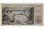 15 lats, silver lottery ticket, cash lottery of Victory Square Construction Committee, 1937, Latvia...