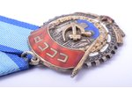 the Order of the Red Banner of Labour, № 124264, USSR...