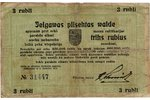 3 rubles, banknote, Jelgava City Council, 1918, Latvia, VG...