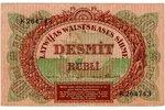 10 rubles, banknote, 1919, Latvia...