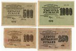 full set of banknotes, Provisional Government, 1919, USSR...