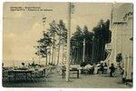 postcard, Rīgas Jūrmala, Dzintari (Edinburgh), Sea Pavillion, Latvia, Russia, beginning of 20th cent...