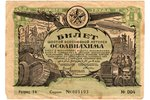 1 ruble, lottery ticket, 6th All-Union Osoaviahim lottery, 1931, USSR, VF...