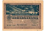 1 ruble, lottery ticket, 8th All-Union Osoaviahim lottery, № 044, 1933, USSR...