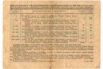 50 copecks, lottery ticket, 6th All-Union Osoaviahim lottery, 1931, USSR...