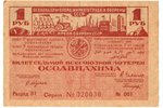 1 ruble, lottery ticket, 7th All-Union Osoaviahim lottery, 1932, USSR...