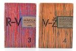 """""""Māksla un arhitektūra biogrāfijās. 1.-4."""", 1995-2003, Riga, A/S  """"Preses Nams"""", Latvijas Enciklopēd..."""