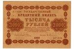 1000 рублей, кредитный билет, 1918 г., Россия, AU...