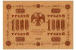 1000 rubļu, kredītbiļete, 1918 g., Krievija, AU...
