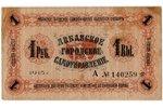 1 ruble, banknote, Libava City Council, serie A, № 140259, 1915, Latvia, VF...
