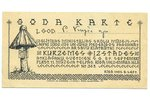 entrance ticket, Latvia, 20-30ties of 20th cent., 16x8,4 cm...