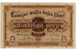 25 rubles, banknote, 1919, Latvia, F...