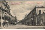 postcard, Sevastopol, Nakhimovsky prospect, Russia, 8,7 x 13,6 cm...