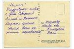 postcard, cosmonaut Vladimir Komarov, USSR, 1964, 14,8x10,5 cm...