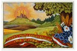 postcard, 10th anniversary of the State of Latvia, Latvia, 20-30ties of 20th cent., 14,4x9,5 cm...