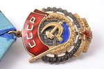 the Order of the Red Banner of Labour, № 1079578, USSR...