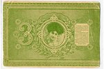 postcard, woman's portrait on a banknote, Russia, beginning of 20th cent., 14x9,5 cm...