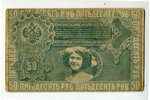 postcard, woman's portrait on a banknote, Russia, beginning of 20th cent., 14x8,3 cm...