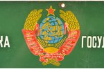 signboard, State Bank of the USSR, State Labour Saving Office, metal, Latvia, USSR, 40 x 59.9 cm...