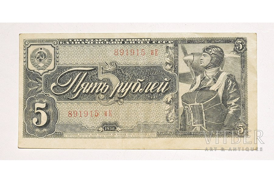 5 rubles, 1938, USSR