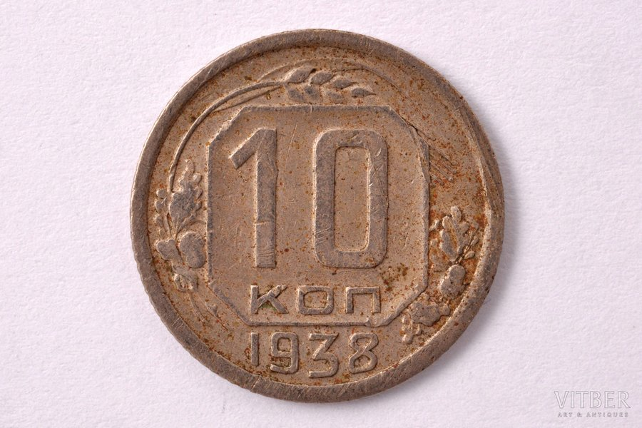 10 копеек, 1938 г., никель, СССР, 1.65 г, Ø 17.6 мм, XF, VF