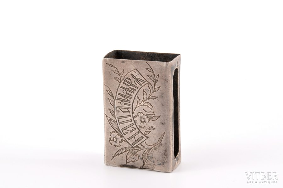 "matches' holder, silver, 84 standart, ""На памѧть"" (""For a remembrance or memory""), engraving, the end of the 19th century, 14.40 g, Moscow, Russia, 4.5 x 2.9 x 1.5 cm"