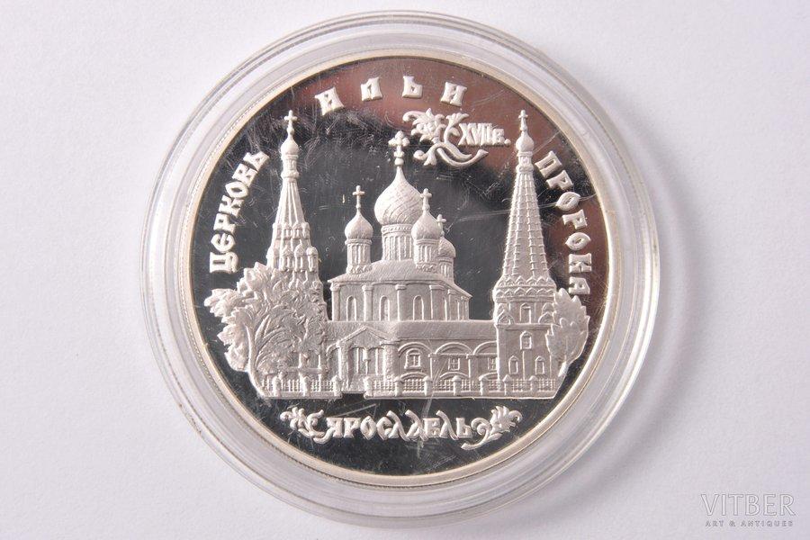 3 rubļi, 1996 g., Pravieša Elijas baznīca, Jaroslavļa, sudrabs, Krievijas Federācija, 34.88 g, Ø 39 mm, Proof, 900 prove