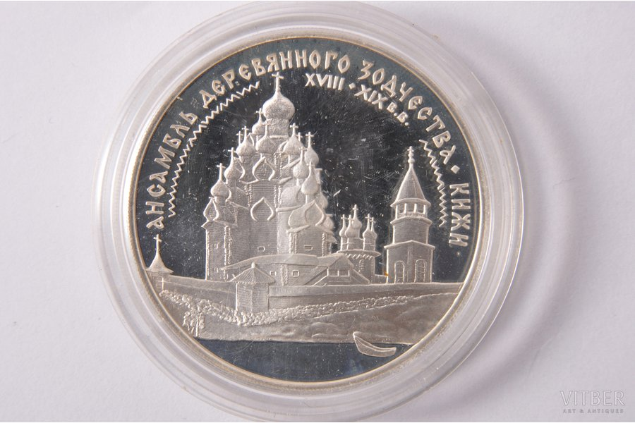 3 rubļi, 1995 g., Koka arhitektūras ansamblis, Kiži, sudrabs, Krievijas Federācija, 34.88 g, Ø 39 mm, Proof, 900 prove