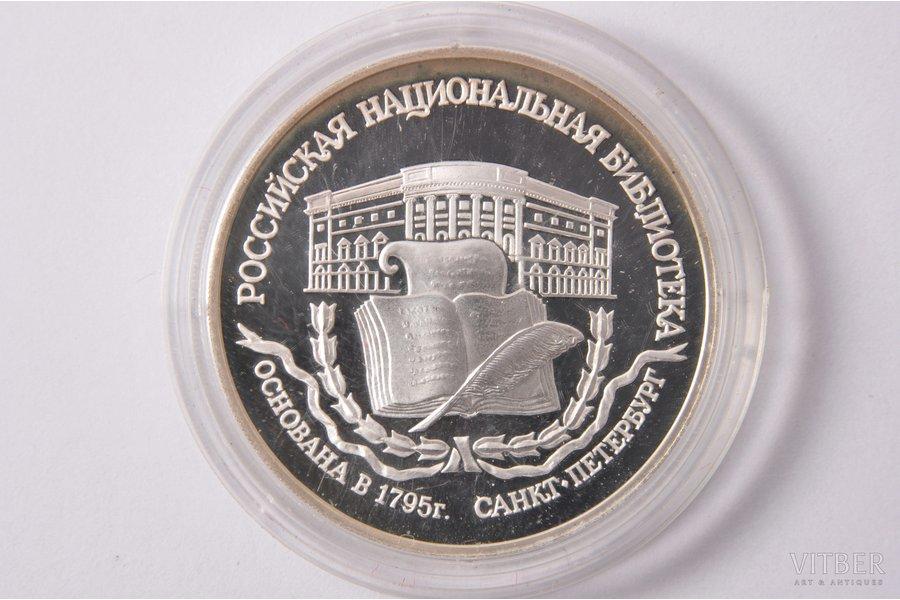 3 rubļi, 1995 g., Krievijas Nacionālā bibliotēka, sudrabs, Krievijas Federācija, 34.88 g, Ø 39 mm, Proof, 900 prove