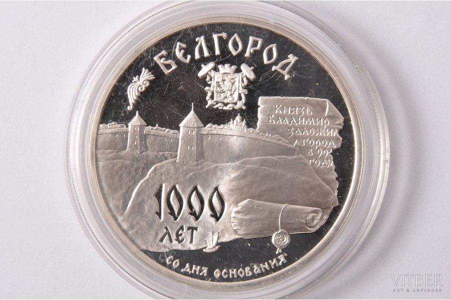 3 rubļi, 1995 g., Belgorodas dibināšanas tūkstošgade, sudrabs, Krievijas Federācija, 34.88 g, Ø 39 mm, Proof, 900 prove