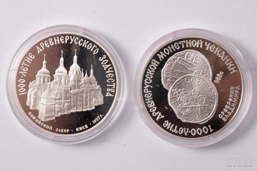 3 rubļi, 1988 g., 2 monētu komplekts: Senkrievu arhitektūras tūkstošgade, Svētās Sofijas katedrāle Kijevā; Senkrievu monētu kalšanas tūkstošgade, Vladimira srebreņiks, sudrabs, PSRS, 34.56 / 34.56 g, Ø 39 / 39 mm, Proof, 900 prove