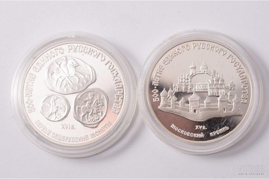 3 rubļi, 1989 g., 2 monētu komplekts, vienotas Krievijas valsts piecsimtgade: Pirmās viskrievijas monētas; Maskavas Kremlis, sudrabs, PSRS, 34.56 / 34.56 g, Ø 39 / 39 mm, Proof, 900 prove