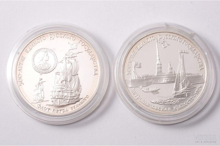 3 rubļi, 1990 g., 2 monētu komplekts, vienotas Krievijas valsts piecsimtgade: Pētera Lielā flote; Petropavlovskas cietoksnis, sudrabs, PSRS, 34.56 / 34.56 g, Ø 39 / 39 mm, Proof, 900 prove