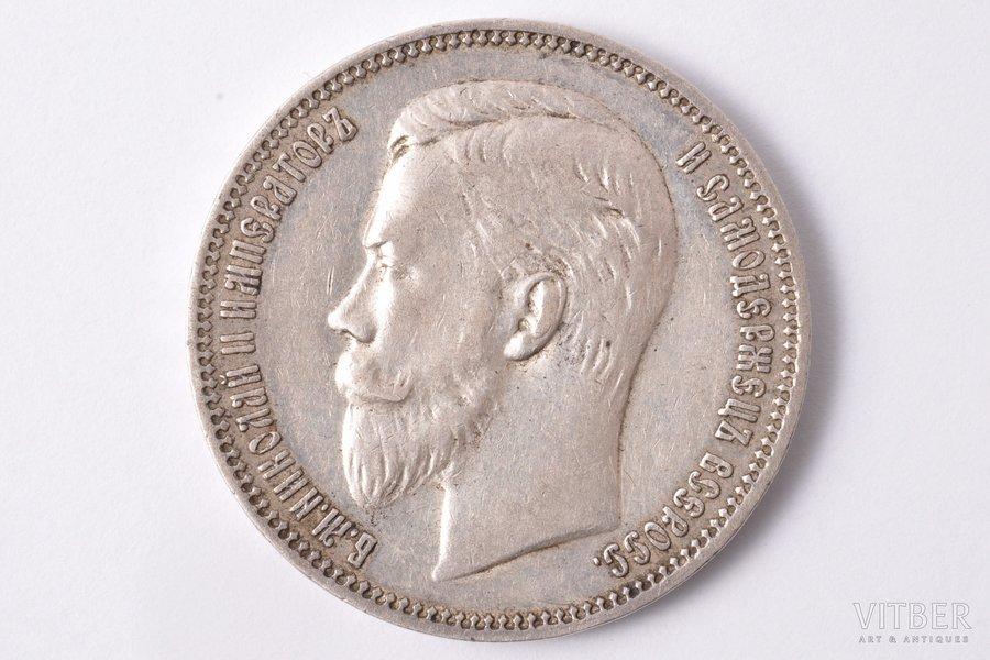 1 рубль, 1909 г., ЭБ, серебро, Российская империя, 19.90 г, Ø 33.8 мм, XF