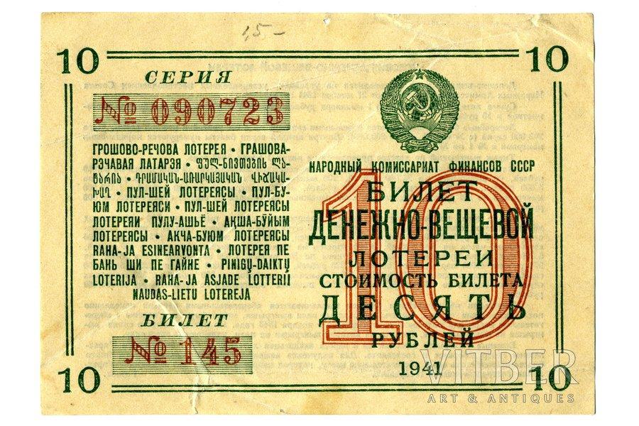 10 rubļi, loterijas biļete, 1941 g., PSRS