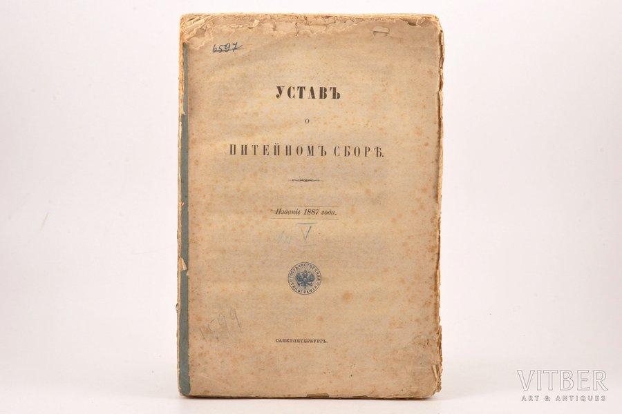 """Уставъ о питейном сборѣ"", 1887 g., Государственная типографiя, Sanktpēterburga, 221 lpp., zīmogi, neapgrieztas lapas, bojātas lappuses, trūkst vāka, 27 x 18 cm"