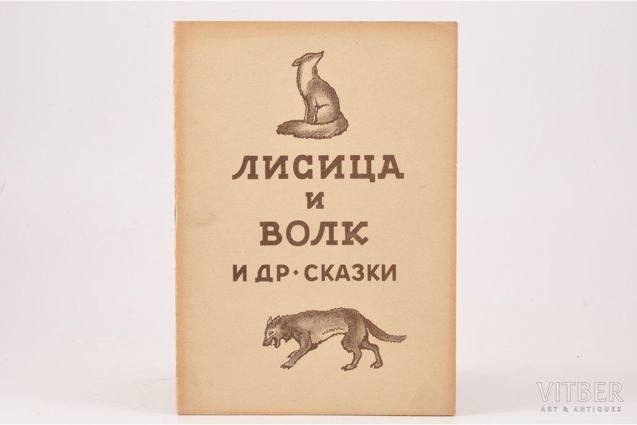 """""""Лисица и Волк и др. сказки"""", 1942 (?) g., 23 lpp."""