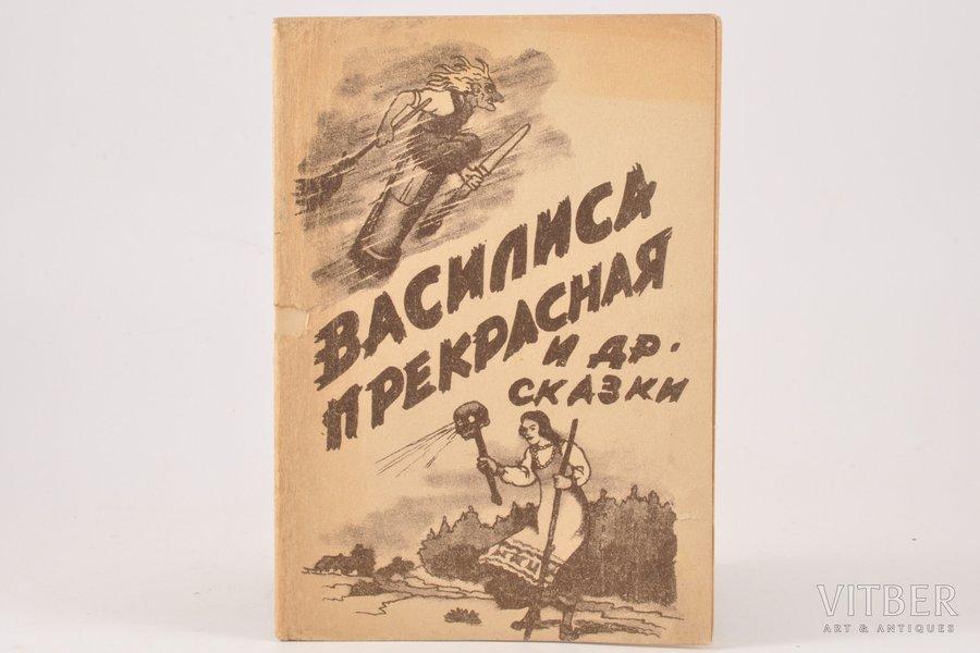 """""""Василиса Прекрасная и др. сказки"""", 1942 (?) g., 25 lpp."""