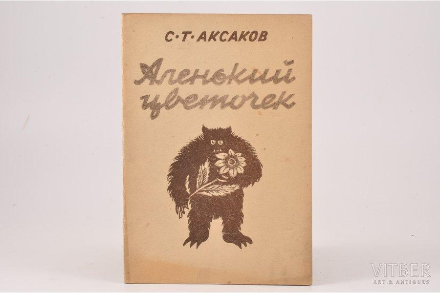 """С.Т. Аксаков, """"Аленький цветочек"""", 1942 (?), 31 pages"""