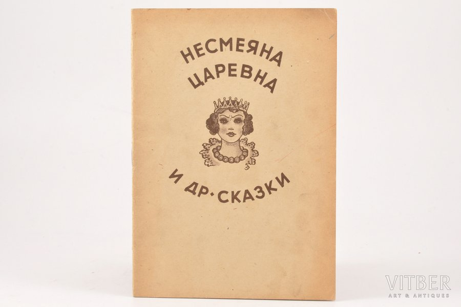 """""""Несмеяна Царевна и др. сказки"""", 1942(?) г., 29 стр."""