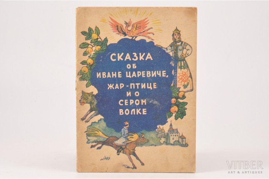 """Сказка об Иване Царевиче, Жар-Птице и о Сером Волке"", 1942 (?) г."