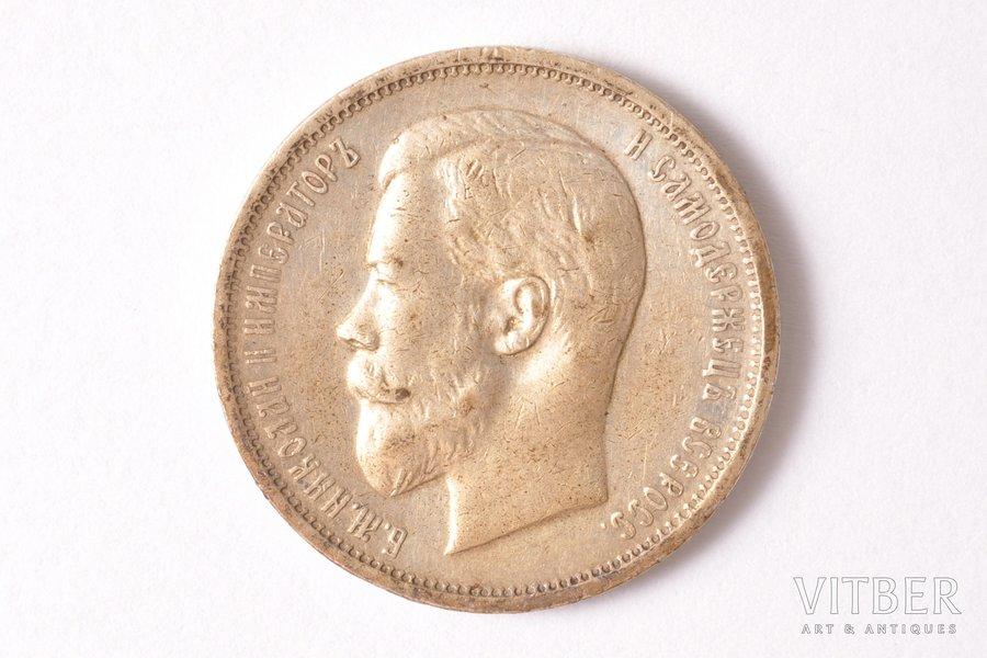 poltina (50 kopeikas), 1911 g., EB, sudrabs, Krievijas Impērija, 9.95 g, Ø 26.8 mm, XF, VF