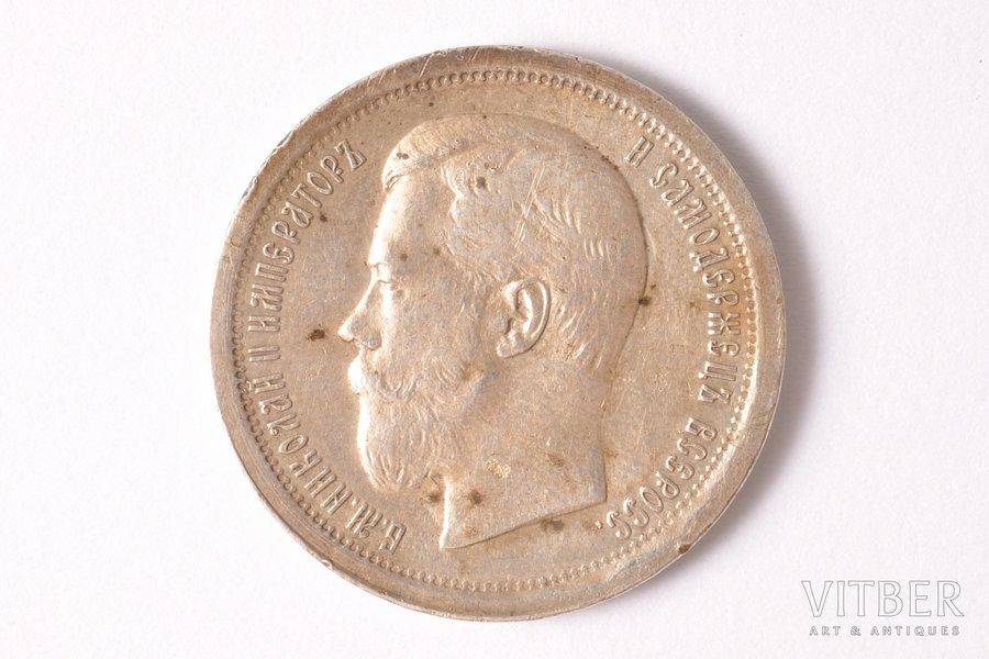 poltina (50 kopeikas), 1896 g., AG, sudrabs, Krievijas Impērija, 10.00 g, Ø 26.9 mm, XF